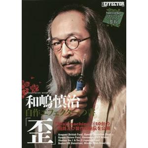 和嶋慎治 自作エフェクターの書「歪」 【プリント基板付】【書籍】