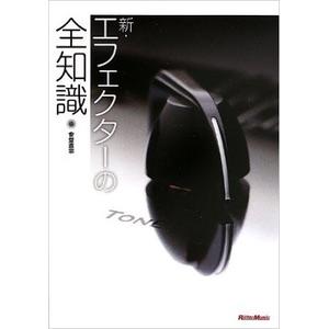新・エフェクターの全知識 (全知識シリーズ) 安斎 直宗 / リットーミュージック【書籍】