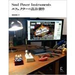 Soul Power Instruments エフェクターの設計と製作【書籍】