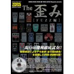 The歪み[FUZZ編] (DVD-ROM付) / シンコーミュージック【書籍】