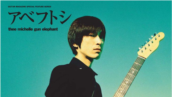アベフトシ THEE MICHELLE GUN ELEPHANT 復刻版 (GUITAR MAGAZINE SPECIAL FEATURE SERIES) / リットーミュージック【書籍】