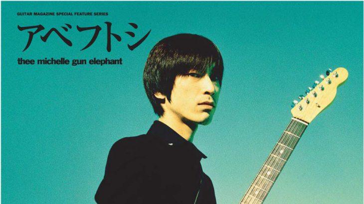 アベフトシ THEE MICHELLE GUN ELEPHANT 【復刻版】