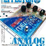The EFFECTOR BOOK Vol.44 エフェクターブック / シンコーミュージック【書籍】