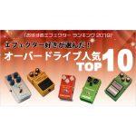 オーバードライブ人気TOP10「おすすめエフェクター ランキング 2019」