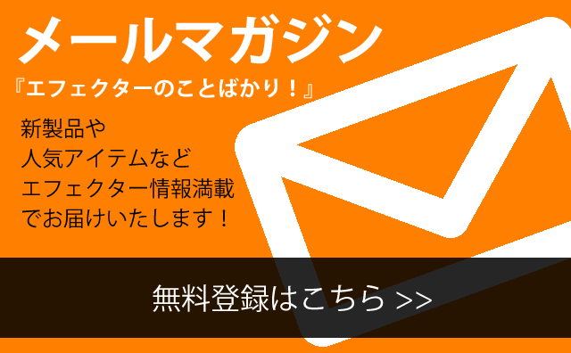 無料メルマガ『エフェクターのことばかり!