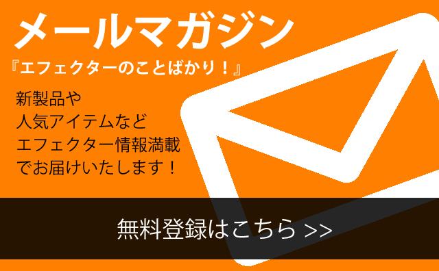 無料メルマガ『エフェクターのことばかり!