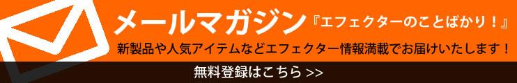 メールマガジン『エフェクターのことばかり!』 無料登録はこちら