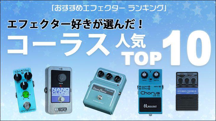 コーラス人気TOP10「おすすめエフェクター ランキング」