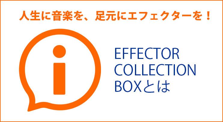 エフェクターコレクションボックスとは