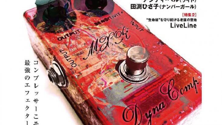 THE EFFECTOR BOOK Vol.45 エフェクターブック / シンコーミュージック【書籍】