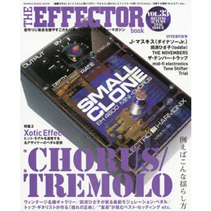 THE EFFECTOR BOOK Vol.33 シンコーミュージック ムック【書籍】