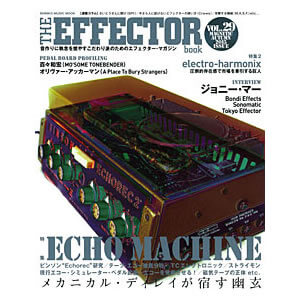 THE EFFECTOR BOOK Vol.29 シンコーミュージック ムック【書籍】