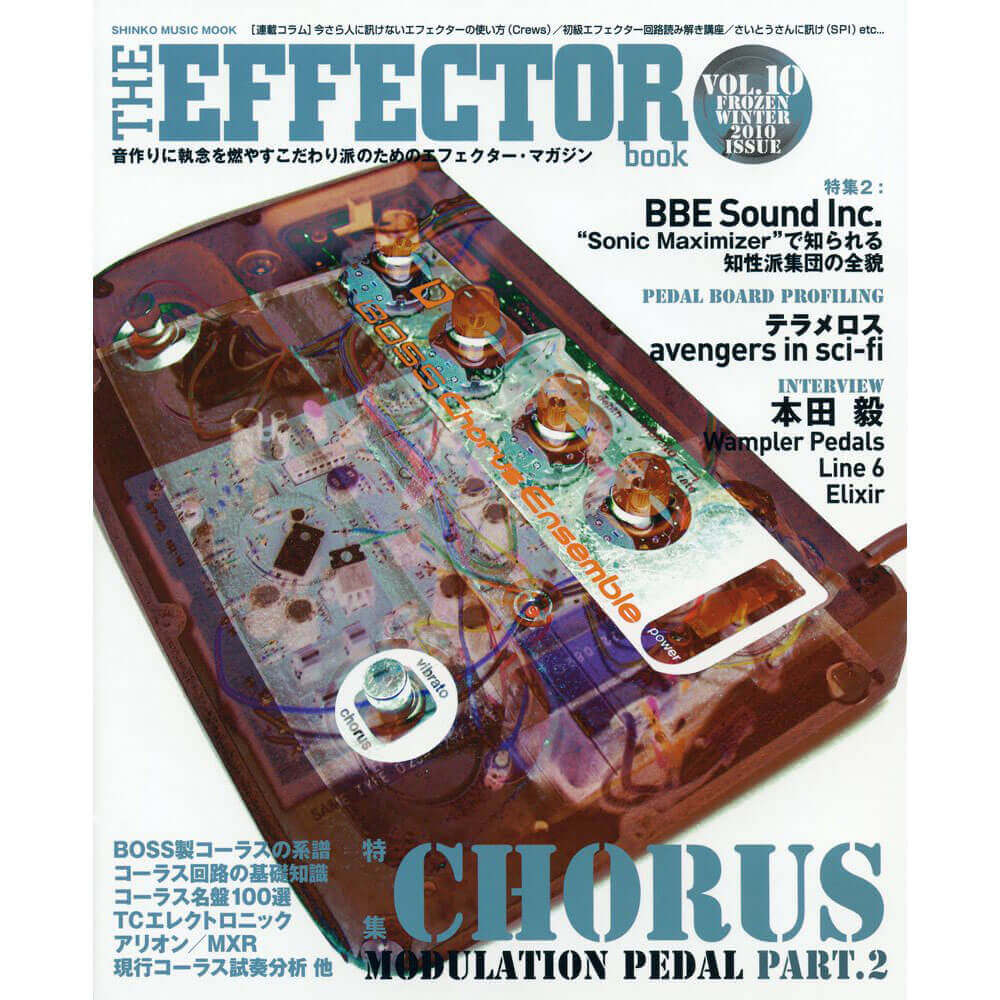 THE EFFECTOR BOOK Vol.10 エフェクターブック / シンコーミュージック【書籍】