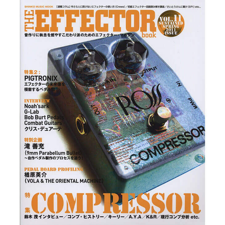 THE EFFECTOR BOOK Vol.11 エフェクターブック / シンコーミュージック【書籍】