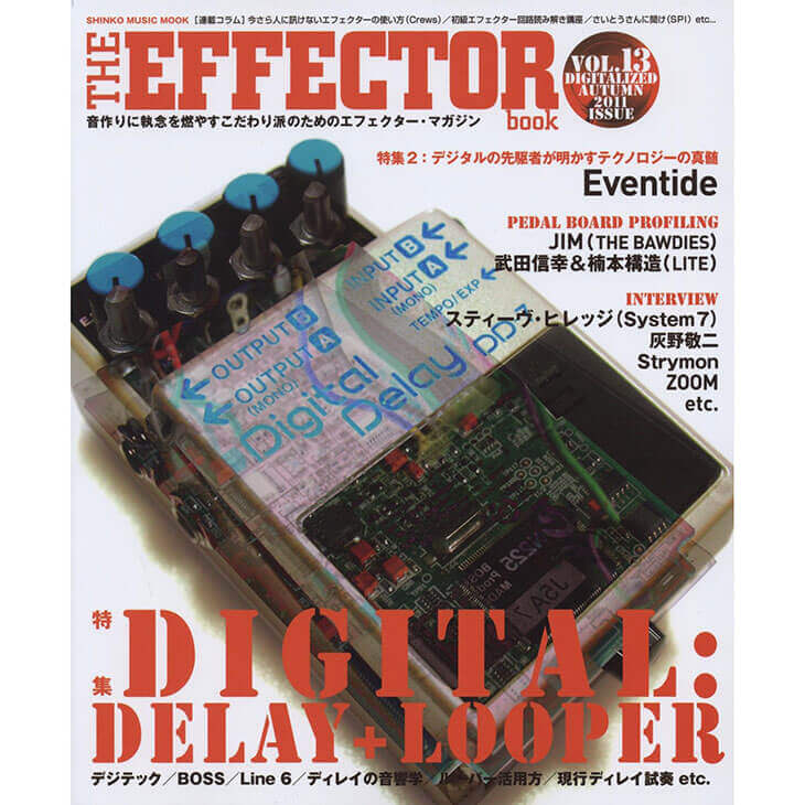 THE EFFECTOR BOOK Vol.13 エフェクターブック / シンコーミュージック【書籍】