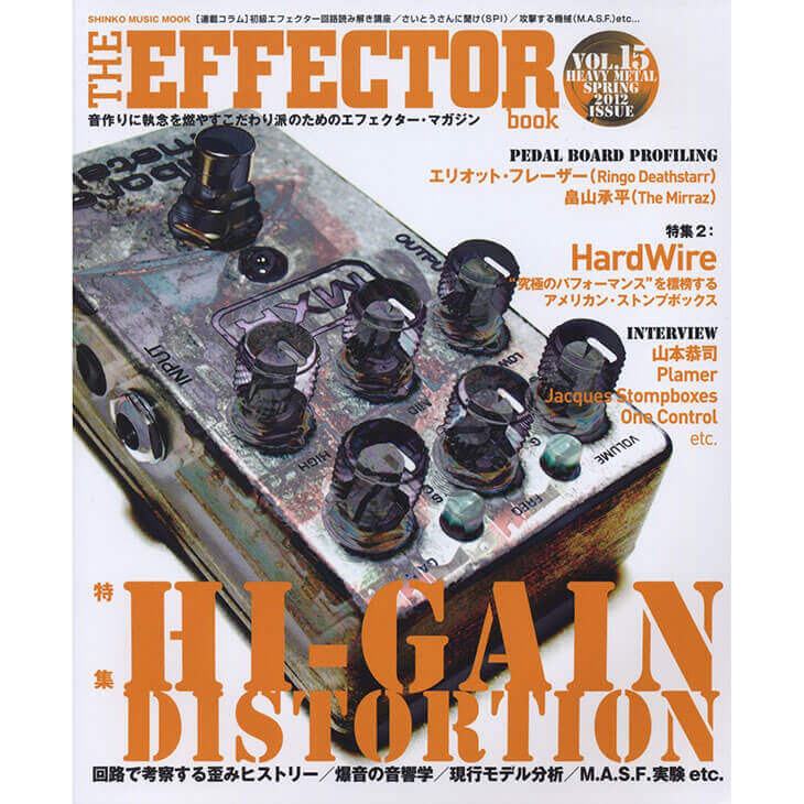 THE EFFECTOR BOOK Vol.15 エフェクターブック / シンコーミュージック【書籍】