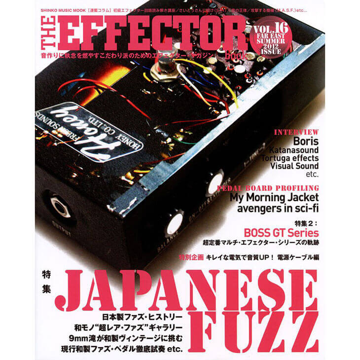 THE EFFECTOR BOOK Vol.16 エフェクターブック / シンコーミュージック【書籍】