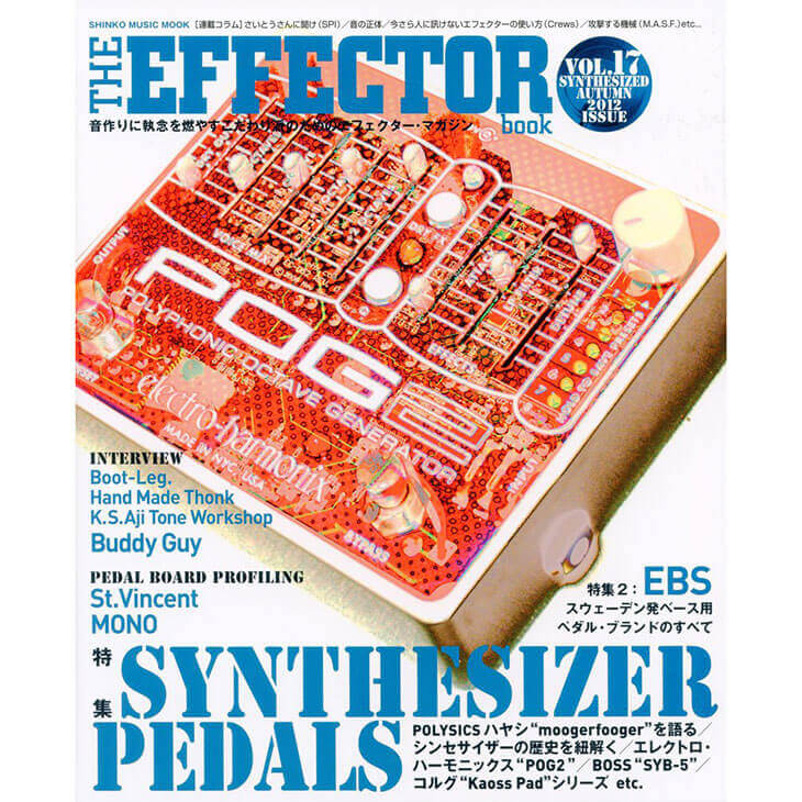 THE EFFECTOR BOOK Vol.17 エフェクターブック / シンコーミュージック【書籍】