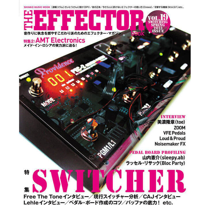 THE EFFECTOR BOOK Vol.19 エフェクターブック / シンコーミュージック【書籍】