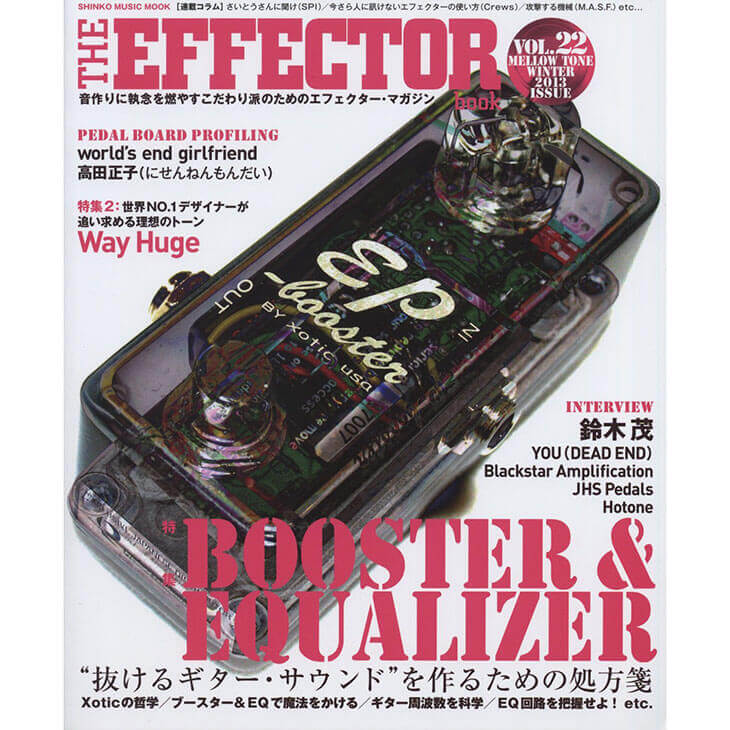 THE EFFECTOR BOOK Vol.22 エフェクターブック / シンコーミュージック【書籍】