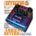 THE EFFECTOR BOOK Vol.25 エフェクターブック / シンコーミュージック【書籍】