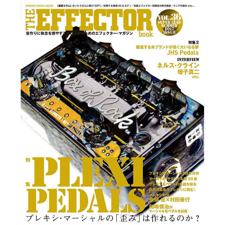 THE EFFECTOR BOOK Vol.36 エフェクターブック / シンコーミュージック【書籍】