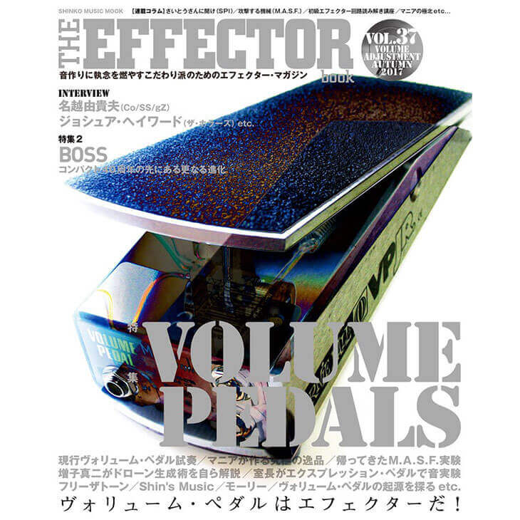 THE EFFECTOR BOOK Vol.37 エフェクターブック / シンコーミュージック【書籍】