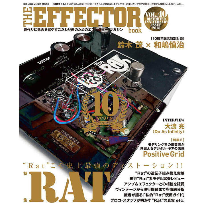 THE EFFECTOR BOOK Vol.40 エフェクターブック / シンコーミュージック【書籍】