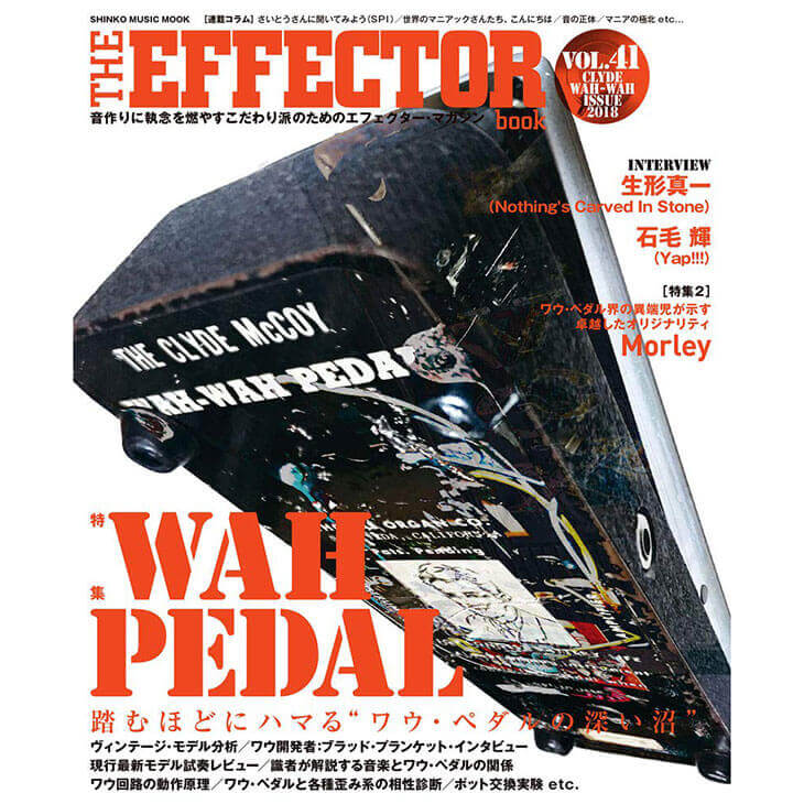 THE EFFECTOR BOOK Vol.41 エフェクターブック / シンコーミュージック【書籍】