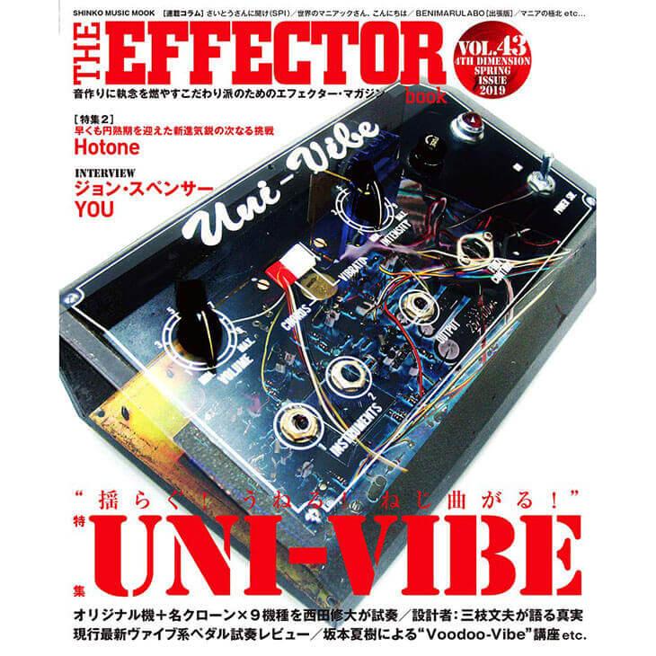 THE EFFECTOR BOOK Vol.43 エフェクターブック / シンコーミュージック【書籍】