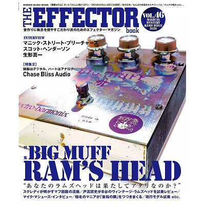 THE EFFECTOR BOOK Vol.46 エフェクターブック / シンコーミュージック【書籍】
