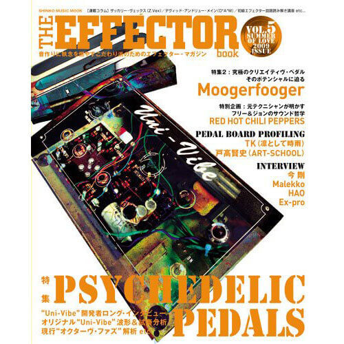 THE EFFECTOR BOOK Vol.5 エフェクターブック / シンコーミュージック【書籍】