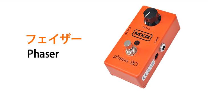 フェイザー / Phaser