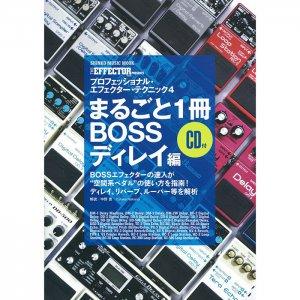 プロフェッショナル・エフェクター・テクニック4 まるごと1冊BOSSディレイ編(CD付) / シンコー・ミュージック【書籍】