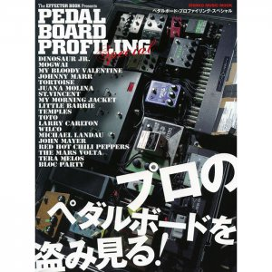 The EFFECTOR BOOK Presents PEDAL BOARD PROFILING Special / シンコー・ミュージック【書籍】