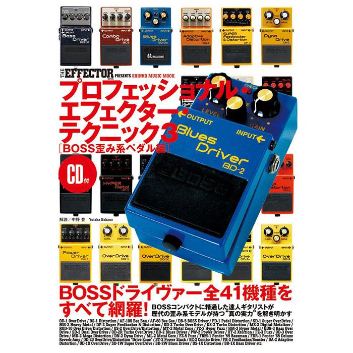 プロフェッショナル・エフェクター・テクニック3(CD付)/ シンコー・ミュージック【書籍】