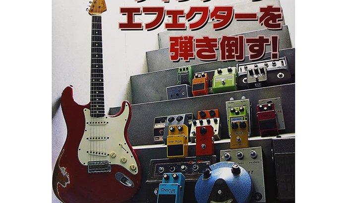 ヴィンテージ・エフェクターを弾き倒す! (CD付) / シンコー・ミュージック【書籍】