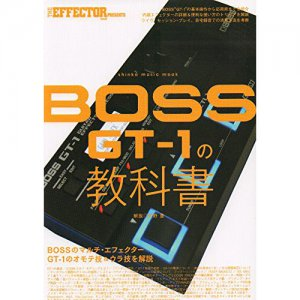 BOSS GT-1の教科書 / シンコー・ミュージック【書籍】