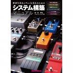 ギタリストとベーシストのためのシステム構築マニュアル / 林 幸宏 (著) リットーミュージック出版部 (編集)【書籍】
