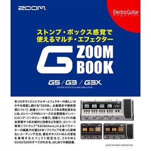 ZOOM ズーム / G BOOK【書籍】