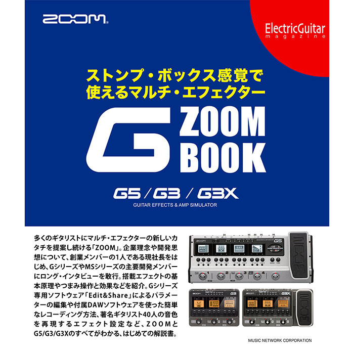 ZOOM ズーム / G BOOK【書籍】