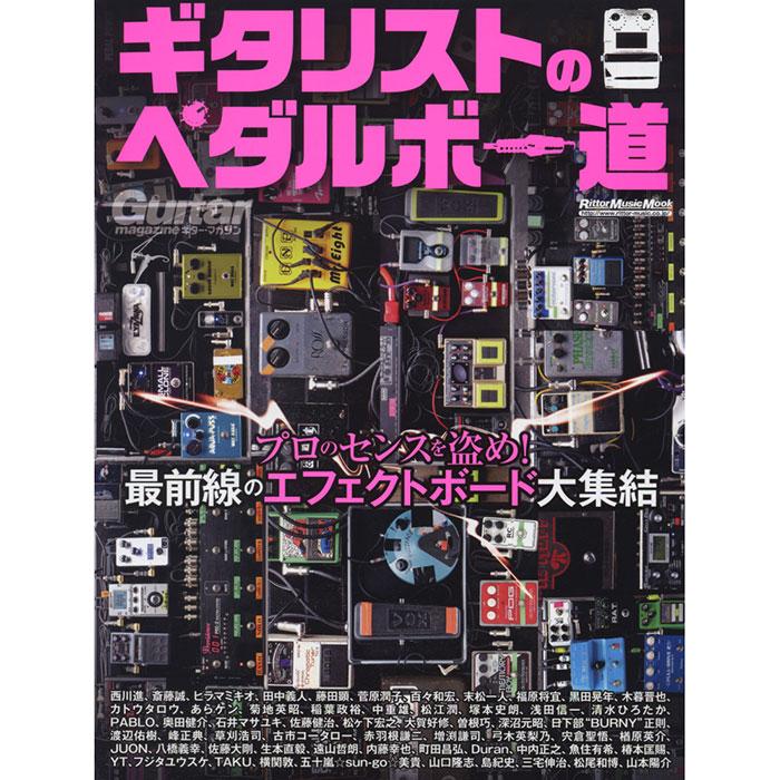 ギタリストのペダルボー道 (ギター・マガジン)【書籍】