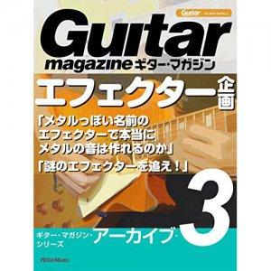 ギター・マガジン・アーカイブ・シリーズ3 エフェクター企画「メタルっぽい名前のエフェクターで本当にメタルの音は作れるのか」「謎のエフェクターを追え!」【書籍】