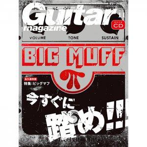 Guitar magazine ギター・マガジン / 2017年 11月号 (CD付) 【書籍】