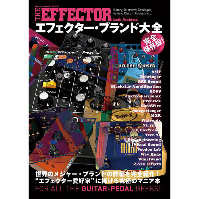 The EFFECTOR BOOK Archives エフェクター・ブランド大全 / シンコー・ミュージック【書籍】
