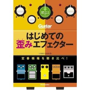 はじめての歪みエフェクター 定番機種を聴き比べ! (CD付) (ギター・マガジン) / リットーミュージック【書籍】