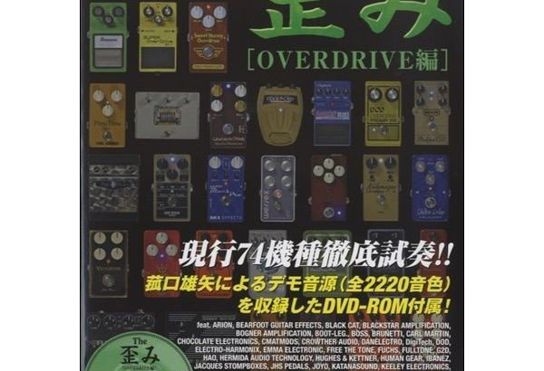 The 歪み[OVERDRIVE編](DVD-ROM付) / シンコー・ミュージック【書籍】