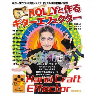 ROLLYと作るギターエフェクター 〜ギターサウンドを変化させるオリジナル機器10種の製作〜 / 誠文堂新光社【書籍】