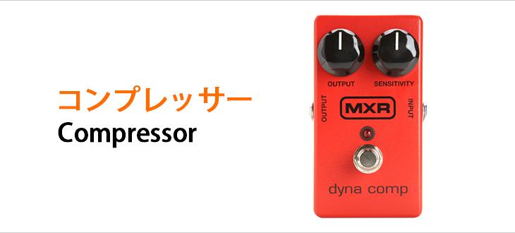 コンプレッサー / compressor