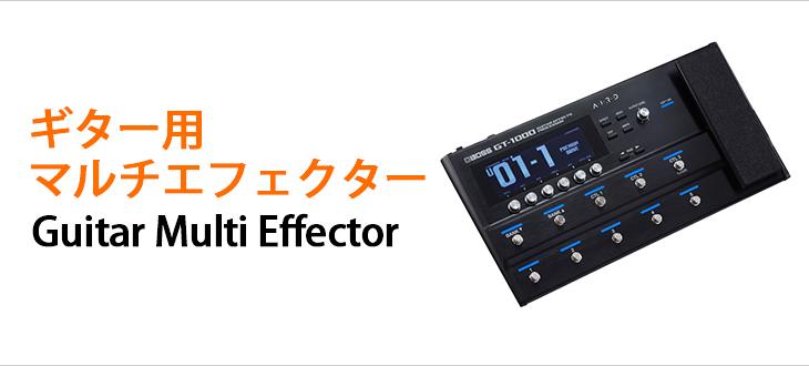 ギター用マルチエフェクター